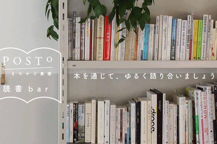 読書bar