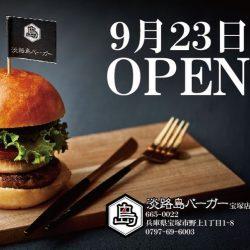 淡路島バーガー宝塚店